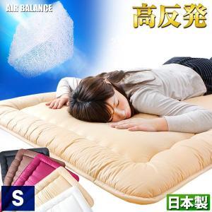 敷布団 敷き布団 シングル 洗える 日本製 軽量 東洋紡 ブレスエアー(R)使用 高反発 体圧分散 SEK基準合格 肩こり 腰痛|tansu