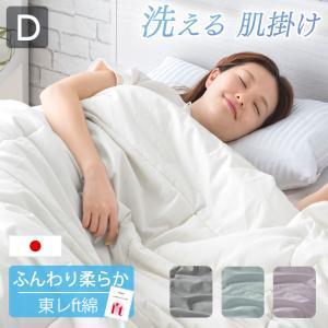 肌掛け布団 掛け布団 ダブル 日本製 掛布団 肌布団 洗える 掛布団 かけ ふとん オールシーズン アレルギー対策 国産 羽毛タッチ|tansu