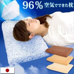 枕 まくら 日本製 高反発 枕 エアーバランス 枕 肩こり 洗える 高反発まくら ウォッシャブル 枕...