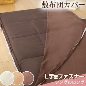 布団カバー 敷き布団カバー シングルロング L字型ファスナー 敷カバー|tansu