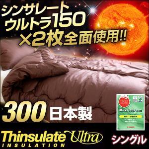 掛布団 掛け布団 シングル シンサレート ウルトラ 150 2枚 全面使用 日本製 帝人マイティトップ 防ダニ 抗菌 防臭 国産|tansu