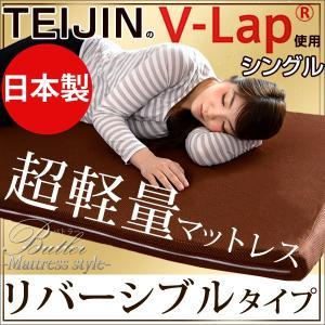 マットレス 日本製 TEIJIN V-Lap(R)使用 シングル リバーシブル V-lap 軽量マットレス メッシュ 帝人 軽量 ベッドマット 体圧分散 マット 国産 tansu