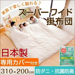 掛け布団 日本製 ワイド掛布団 310×200 4人用 専用カバー付き 防ダニ 抗菌 防臭 ワイド カバー付き ファミリー 家族|tansu