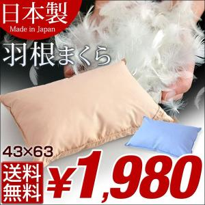ホテル仕様の羽根枕 枕 43×63 まくら 羽根枕 日本製 綿100% 羽根 ホテル 肩こり 首こり 安眠 快眠 綿 ピロー フェザー 国産|tansu