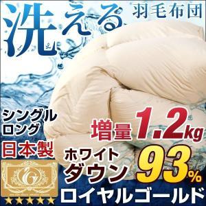 洗える ウォッシャブル 羽毛布団 羽毛掛け布団 シングル 1.2kg ダウン93% 日本製 ロイヤルゴールドラベル ホテル 国産|tansu
