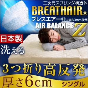マットレス シングル 東洋紡 三次元スプリング構造体ブレスエアー(R) 日本製 高反発マットレス 洗える 3つ折り 中実ハードタイプ 60mm 肩こり 三つ折り