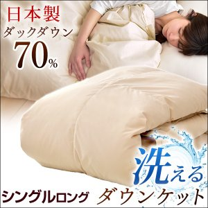 羽毛布団 羽毛掛け布団 シングル 日本製 洗える 羽毛 肌掛け 国産  ダウン70% かさ高120mm以上 掛け布団 ダウン 寝具 生成り ウォッシャブルの写真