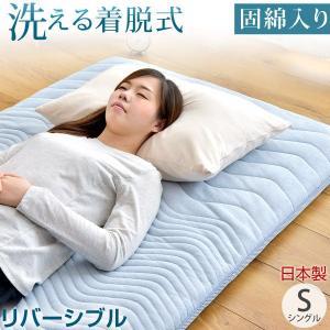 敷布団 敷き布団 シングル 日本製 固綿入り 洗える 着脱式 リバーシブル 綿100%|tansu