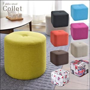 スツール 椅子 チェア チェアー ファブリック シンプル おしゃれ 2タイプ 四角 丸 北欧 カフェ 腰掛け 腰掛 スツール 椅子 チェア チェアー ファブリック|tansu