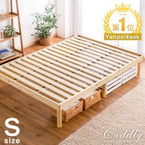ベッド シングル すのこベッド ベッドフレーム 高さ調節 木製 すのこベッドフレーム シングル ベッド|tansu