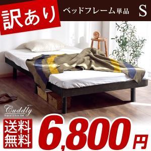 訳あり ベッド すのこベッド シングル ベッドフレーム 天然木 無垢材 高さ調節 3段階 耐荷重 200kg シングルベッド 木製 すのこベッド
