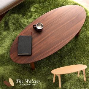 テーブル リビングテーブル ローテーブル センターテーブル 折りたたみ ウォールナット 木製 折りたたみテーブルの写真