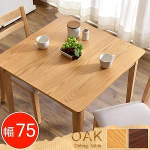 ダイニングテーブル ダイニングテーブル ナチュラル テーブル 食卓テーブル ダイニングテーブル オーク 75cm 北欧 高さ70cm 木製|tansu