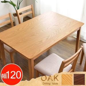 ダイニングテーブル ダイニング、食卓テーブル ナチュラル テーブル 食卓テーブル ダイニングテーブル 120cm 北欧 高さ70cm 木製 カフェ tansu