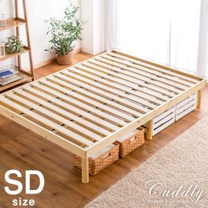 [送料無料]   ※こちらはベッドフレームのみの販売ページです。  [素材] 本体・脚:天然木パイン...