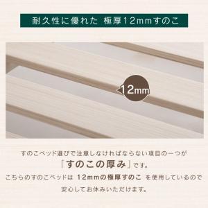 ベッド セミダブルベッド すのこベッド ベッドフレーム 高さ調節 フレーム すのこ ローベッド 木製 セミダブル ベッド|tansu|09