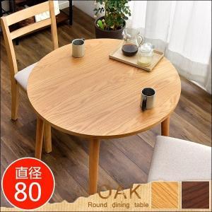 ダイニングテーブル 丸テーブル オーク 直径 80 cm 天然木 テーブルのみ 単品 高さ70cm 円形 丸 円卓 木製 コンパクト 小さめ 省スペースの写真