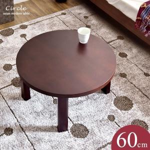 テーブル リビングテーブル 折りたたみ 60cm ローテーブル センターテーブル ちゃぶ台 丸 丸テーブル 円形 円卓 丸型 木製 カフェテーブル 折れ脚テーブル 折れの写真