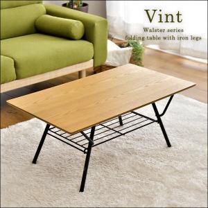 テーブル リビングテーブル ローテーブル センターテーブル カフェテーブル ソファテーブル 折りたたみテーブル 棚付き 完成品 リビング テーブルの写真