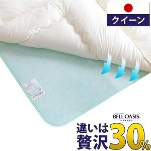 除湿マット 除湿シート 湿気取りマット クイーン 帝人 ベルオアシス 贅沢30%使用 吸湿マット 湿気取りシート 寝具 吸湿シート 湿気取り 湿気対策|tansu