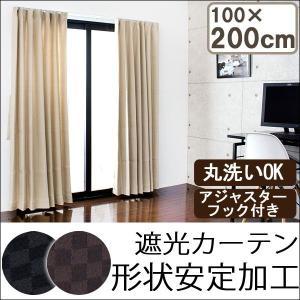 【送料無料】 カーテン 安い おしゃれ 遮光カーテン 巾200|tansu