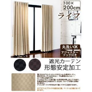 【送料無料】 カーテン 安い おしゃれ 遮光カーテン 巾200|tansu|02