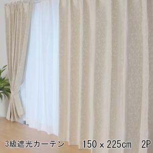 カーテン 遮光 150x200cm 2P 2枚組 3級遮光 カーテン ドレープカーテン ウォッシャブ...