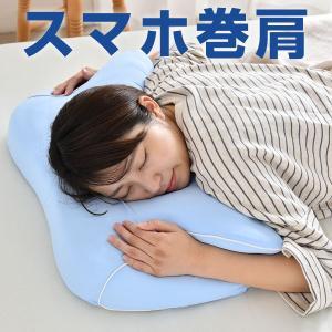 [送料無料]   ・スマホ巻き肩を正すうつ伏せ枕  ・弾力のあるジェルの浮遊感で寝心地アップ ・うつ...