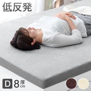 低反発 マットレス 低反発マットレス ダブル 低反発マット 厚さ8cm 8cm ベッドマット 体圧分散|tansu