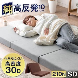 マットレス セミダブル 折りたたみ 高反発マットレス 3つ折りマットレス 10cm ベッドマット 2...