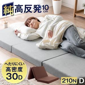 マットレス ダブル 高反発マットレス 3つ折りマットレス 折りたたみ 10cm 高反発マット ベッド...
