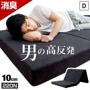 マットレス ダブル 高反発マットレス 3つ折り 10cm 折りたたみ ベッドマット 225N ウレタンマットレス 高反発 ダブルマットレス 消臭|tansu