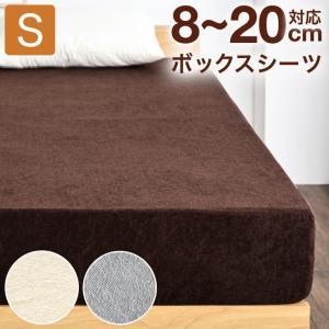 マットレスカバー シングル 洗える 厚さ8-17cm対応 メッシュ&パイル生地 マットレス ベッドカバー マットカバー