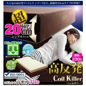 マットレス シングル 高反発マットレス 超極厚 20cm 30D 180N 寝具 洗える カバー ベットマット|tansu|02