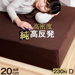 マットレス ダブル 高反発マットレス 超極厚 20cm 30D 硬め 230N 洗える カバー付き ベットマット 寝具|tansu
