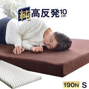 マットレス シングル 高反発マットレス 高反発ウレタン 10cm 190N ベッド マットレス