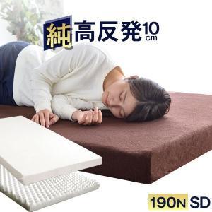 マットレス セミダブル 高反発マットレス 10cm 175N 25D 高反発 ウレタンマットレス プロファイルウレタン ベッドマット 洗える セミダブルサイズの写真