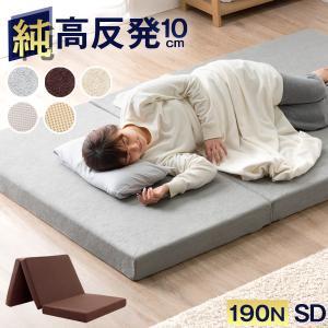 マットレス セミダブル 高反発マットレス 折りたたみ 高反発ウレタン 三つ折り 10cm ベッドマッ...