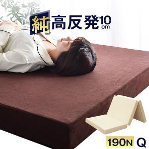 マットレス クイーン 高反発マットレス 三つ折り 10cm 175N ベッドマット マットレス ウレタンマットレス 高反発の写真