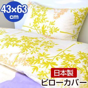 [送料無料]  お部屋をおしゃれにコーディネートしたい方におすすめの枕カバーを、OUTLETなみの価...