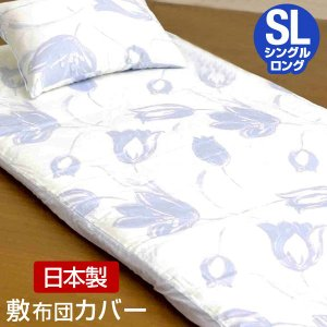 [送料無料] デザイン掛け布団カバー*グランドチューリップ*。掛け布団用カバーを送料無料で販売中。 ...