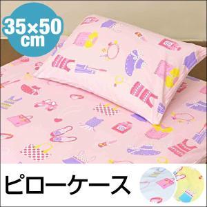 [送料無料]  お部屋をおしゃれにコーディネートしたい方におすすめの枕カバーを、 お子様が大喜びのキ...