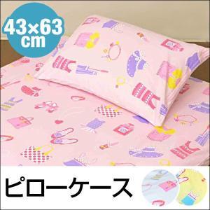 [送料無料]  お部屋をおしゃれにコーディネートしたい方におすすめの枕カバー お子様が大喜びのキュー...