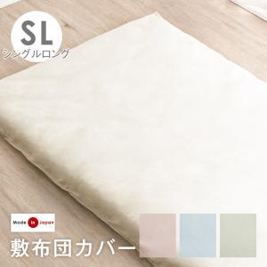 [送料無料]  清潔感のあるお部屋にコーディネートしたい方におすすめの敷き布団カバー シンプルデザイ...