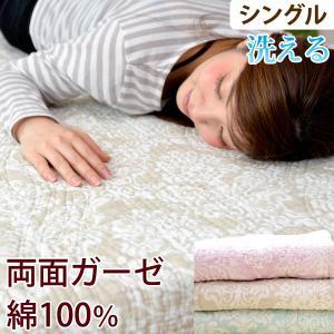 [送料無料]  表裏綿100%ガーゼで吸湿性がよく肌触り柔らかなキルト敷パッドです!今人気のダマスク...