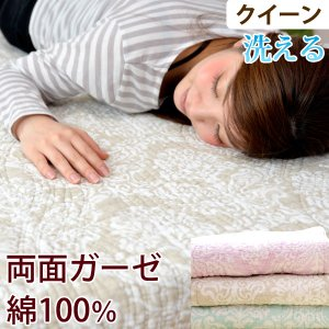 [送料無料] 表裏綿100%ガーゼで吸湿性がよく肌触り柔らかなキルト敷パッドです!今人気のダマスク柄...