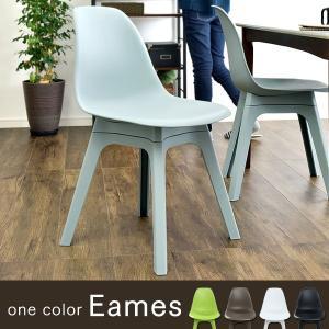 イームズチェア イームズ チェア ダイニングチェア リプロダクト ジェネリック家具 チャールズ&レイ・イームズ シェルチェア デザイナーズ 北欧 一人掛け 椅子|tansu