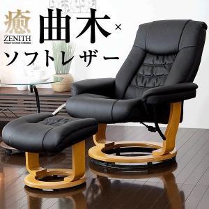 リクライニングソファ 1人用 リクライニングチェア オットマン付き パーソナルリクライニングチェア PVC リラックスチェア 椅子 ソファ ソファー|tansu