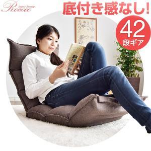 座椅子 座いす 座イス 低反発座椅子 42段階リクライニング座椅子の写真