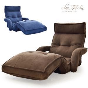 座椅子 座いす 座イス 肘付き 肘掛け付き リクライニング ハイバック 低反発 超ロング 一人掛けソファ おしゃれ チェア ソファ 北欧 カフェ 姿勢の写真